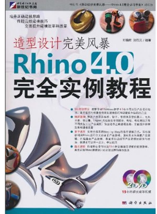 造型设计风暴Rhino 4.0实例教程 叶德辉,刘伟元 9787030287984 科学出版社  计算机/网络 CADC
