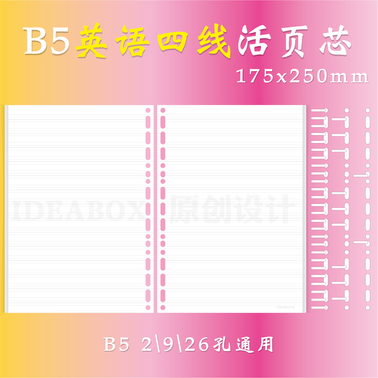 Universal Loose-leaf Core] B5 Upgrade English 50 Sheets
