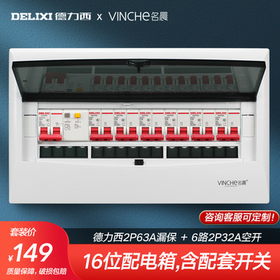 16-bit set distribution box Ming dress Deli West lending electric protector 2P air switch household strong electric box