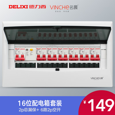 16-bit complete distribution box surface installation Delixi leakage protector 2p air switch household strong current box concealed installation