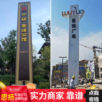Large-scale Spiritual Fortress guide brand to make stainless steel guide brand standing Brand