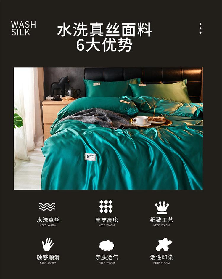 【夏季裸睡】凉爽真丝床上四件套 3