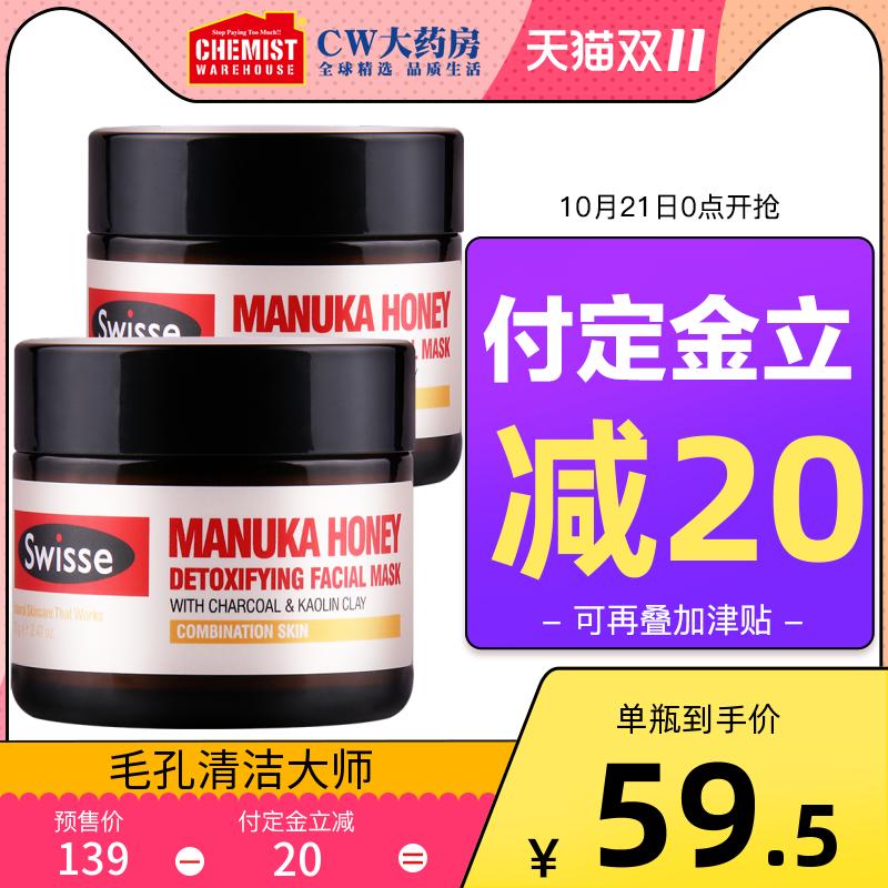 双11预售 Swisse 麦卢卡蜂蜜排毒面膜 70g*2件 ¥109包邮包税(需20元定金)