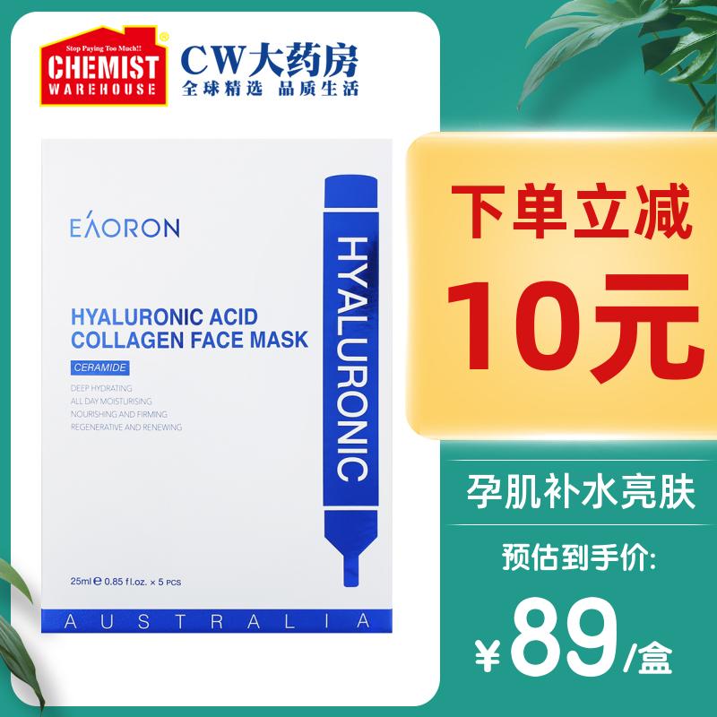 Australia eoron hydrate collagen water needle pregnant women white 麪 deep moisturizing plant fibers x 5 tablets