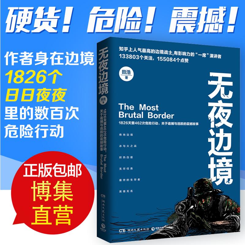 无夜边境1826天里462次a故事v故事关于逃脱与追捕的震撼故事知乎上高人气的边境战士有影响力的一席演讲者田浩的全新故事集书籍