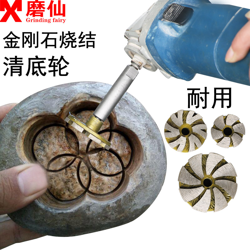 Wraps the postal cobblestone pot base to clear off the bottom even emery wheel even mill knife stone material tool electric drill angle grinding machine to use clear
