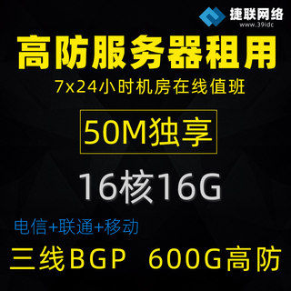 Jiangsu double high anti-BGP legendary game server rental dedicated bandwidth to build a network of single-game exclusive E5