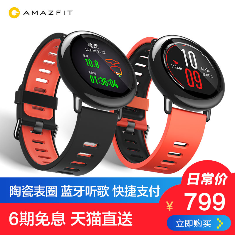 (6 free)Amazfit Smart Sports Watch GPS outdoor running multi-functional touch screen men and women bracelet Huami