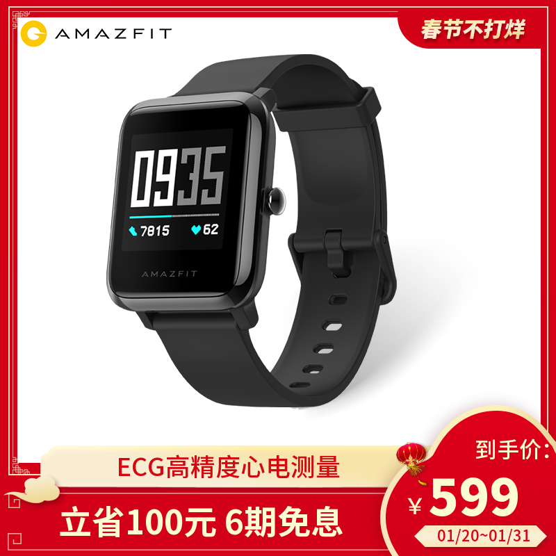 (6 period interest-free)Amazfit meter health watch ECG ECG measurement Huami outdoor sports running multi-function pedometer heart rate sleep waterproof AI intelligence