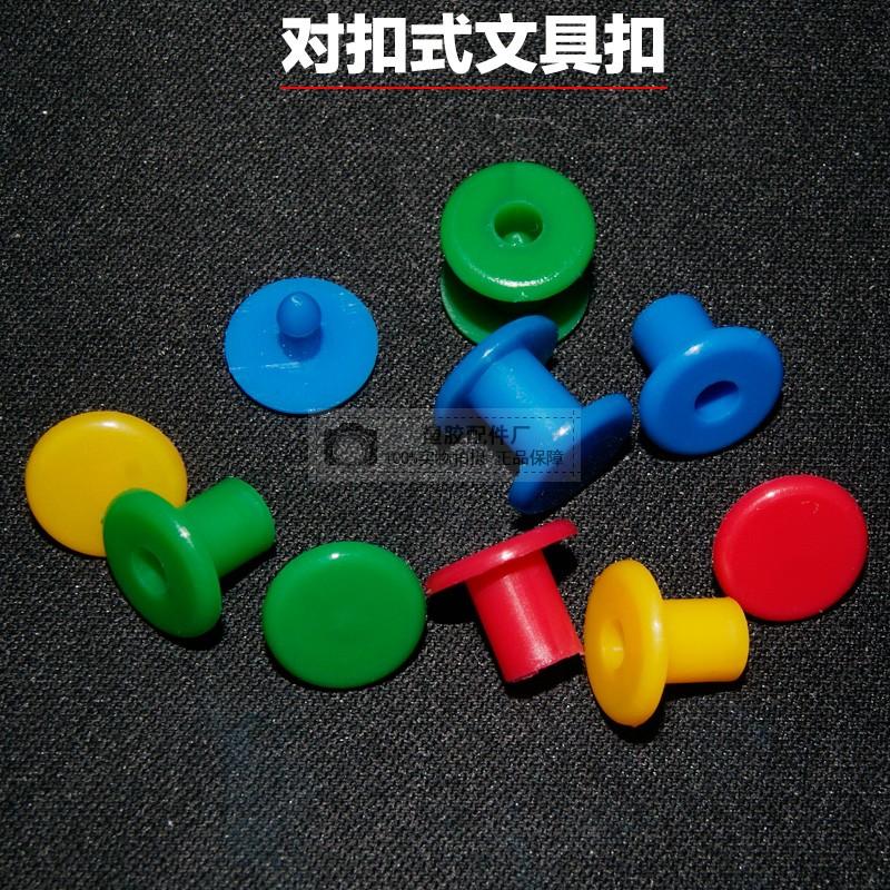 字母铆钉孔径账本彩色扣塑料字母订螺丝钉塑胶6毫米