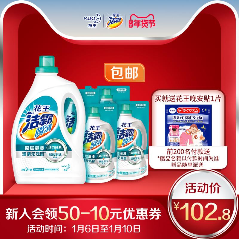 共18斤 日本花王旗下 洁霸瞬清 无磷酵素洗衣液