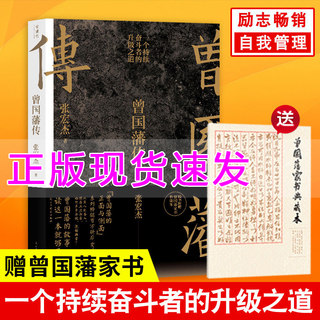 The front and side of Zeng Guofan's new work by Zhang Hongjie Zeng Guofan's family precepts, philosophy of life, self-control, self-management, inspirational best-selling books, complete works of Zeng Guofan