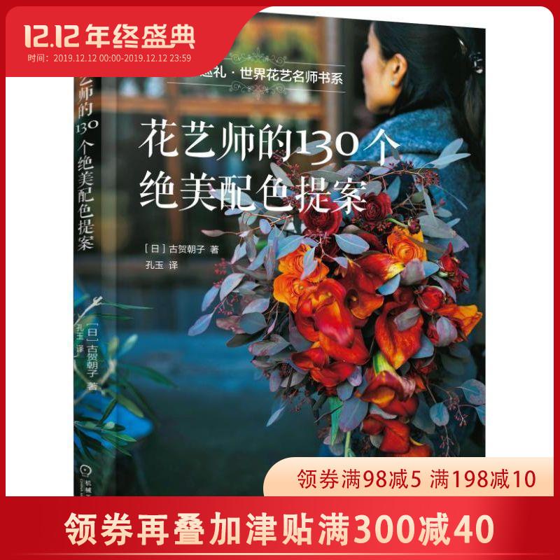 作品教程花艺师的130个绝美讲述故事(日本知现货艺师新书用色彩配色花艺之美诠释与花插花的名花)花束设计制作包装有关提案书