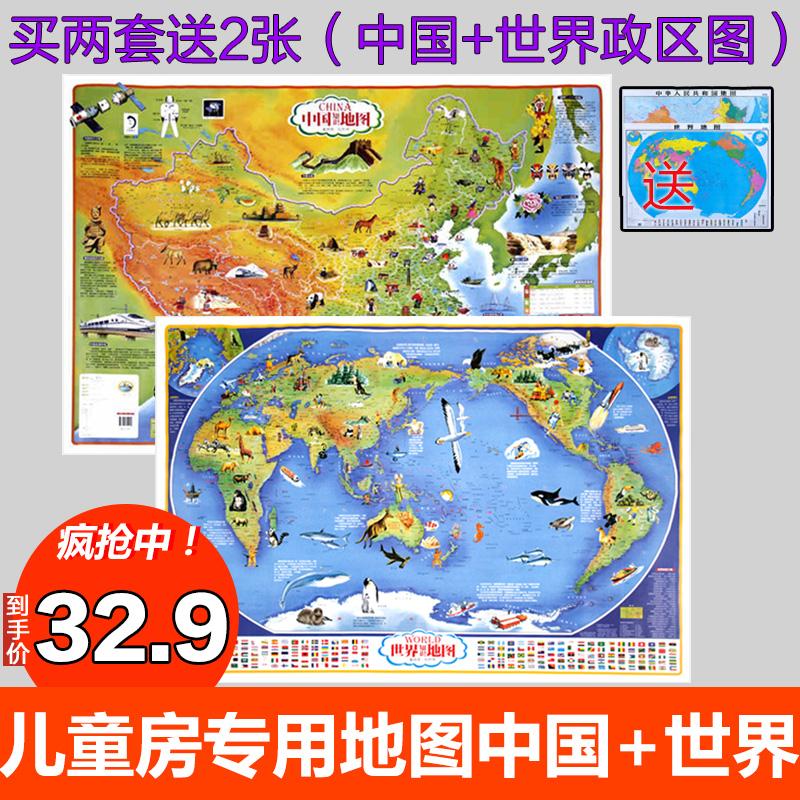 正版现货中国+世界知识地图(全开)/儿童房专用挂图中国世界知识地图2张0.76*1.08m 认识探索启蒙地图 高清全彩印刷儿童少儿科普