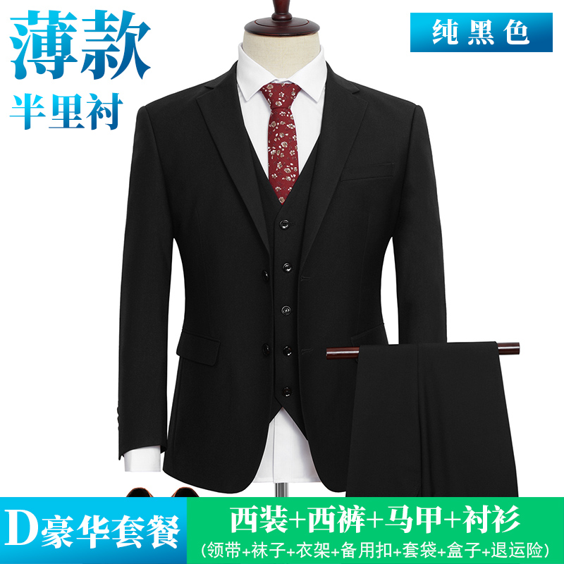 Pure black + large size + D luxury package [thin section]  (set + vest + shirt)
