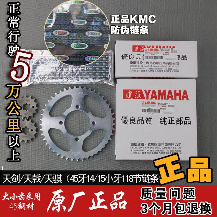 原厂建设摩托车配件雅马哈天剑125JYM125天戟YBR125套链牙盘链条