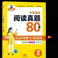 小唱同学小学语文阅读真题80篇二年级