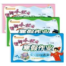 黄冈小状元五年级寒假作业语数英3本