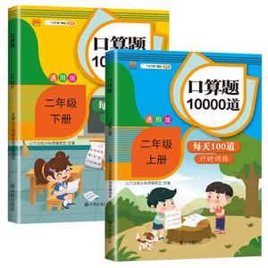 新版二年级数学口算题卡上下册人教版