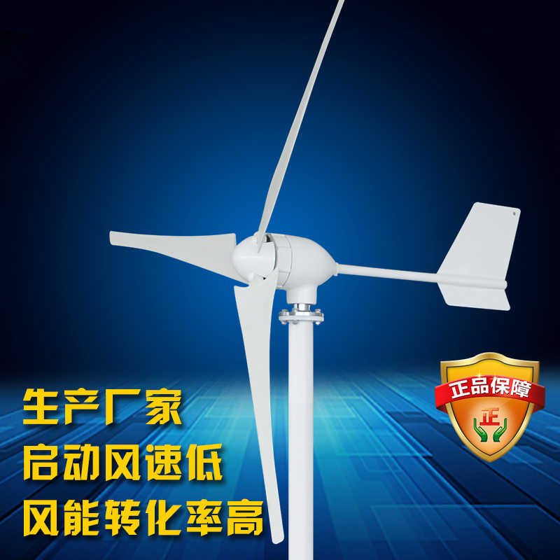 Nair 600W700W home horizontal axis wind turbine home combination wind and  solar hybrid system micro wind