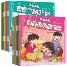 全套20册儿童安全故事绘本