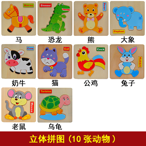 Three-dimensional puzzle (10 animals)