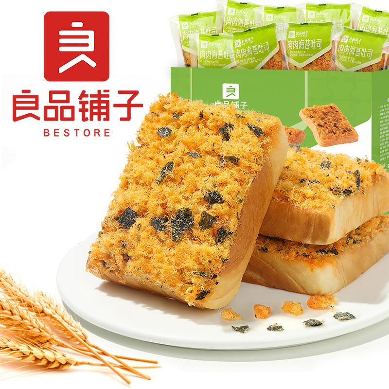 【两件35.8】良品铺子肉松吐司-良品铺子肉松海苔吐司520g肉松面包整箱营养早餐食品健康零食小吃