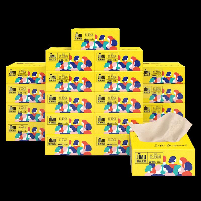 思景纸巾本色抽纸整箱家用实惠装24包面巾纸母婴可用卫生纸小抽纸