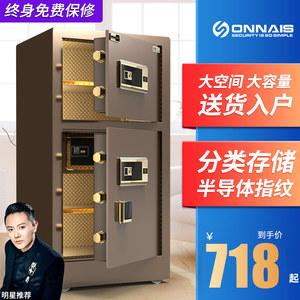欧奈斯保险柜家用大型密码保险箱指纹办公全钢60/80cm双门保管箱