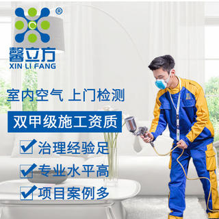 Xinjiang Beijing home decoration testing of formaldehyde monitoring contaminated indoor air quality benzene TVOC ammonia