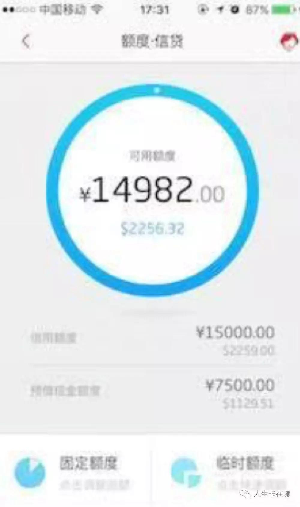 【招商】用现金分期提额,额度直上6万