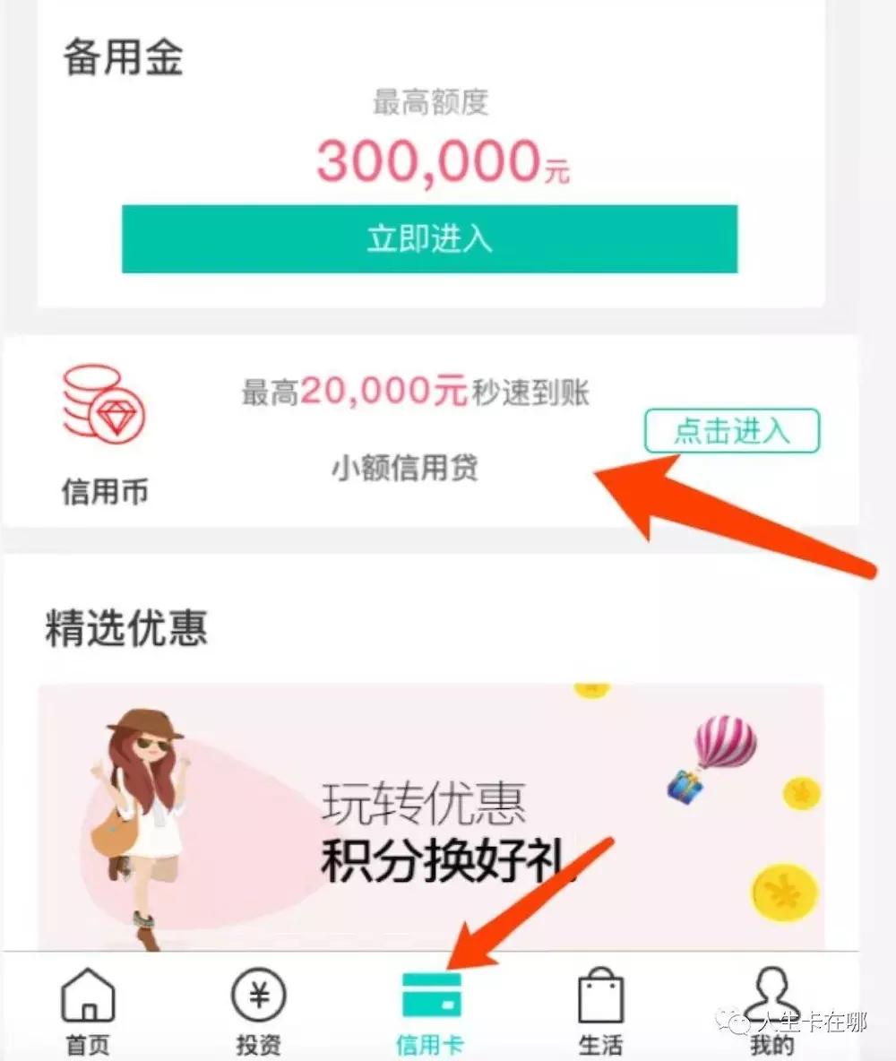 """【农行】农行曲线提额,彻底告别""""500党"""""""