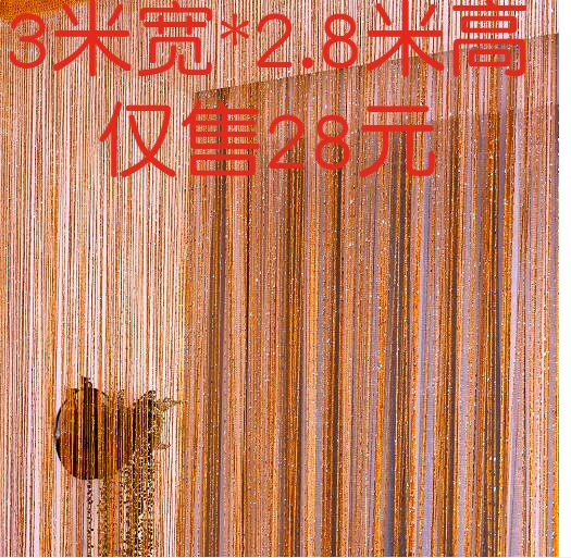 Готовая продукция бесплатная доставка по китаю Шифрование корейского серебристого шелкового занавеса дверь Занавес занавески гостиной отделка занавеса салон красоты с бахромой занавес