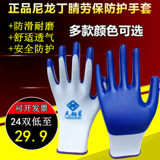 Gloves, labor insurance, thin men and women, dipped, wear-resistant, work, protective, industrial, rubberized, waterproof, non-slip plastic rubber