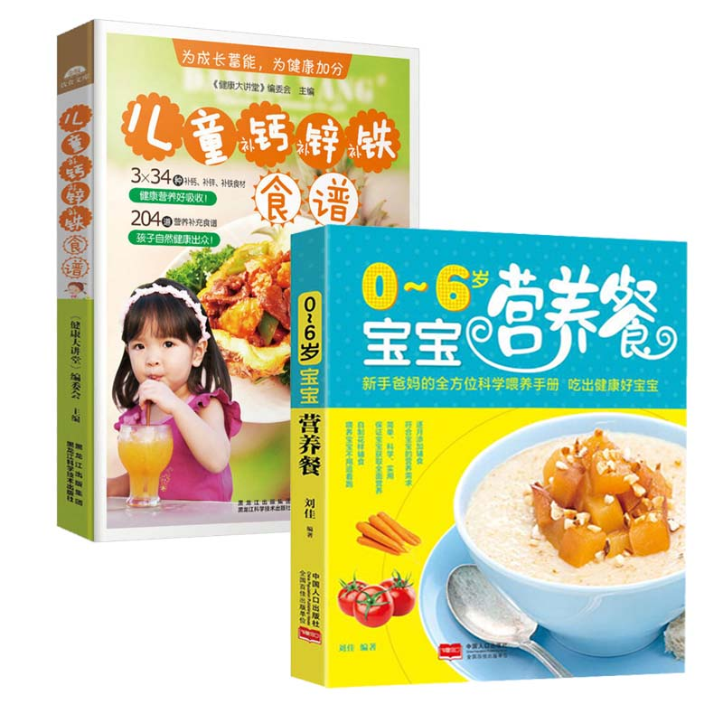 Usd 1936 baby supplement book with video0 3 6 years old children making daquan three meals share baby supplement book with video0 3 6 years old children calcium forumfinder Gallery