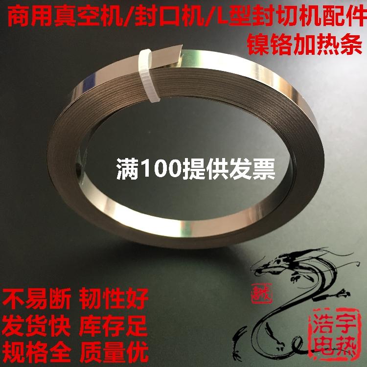 Уплотнительная проволока / вакуумная машина пакет Установленное отопление полосатый / герметизация и резка электромеханическая горячая проволока никель хром 2 ~ 12 мм шириной