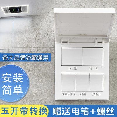 Yuba switch five-opening conversion home 16A high power cover waterproof hair air ventilation five-in-one switch
