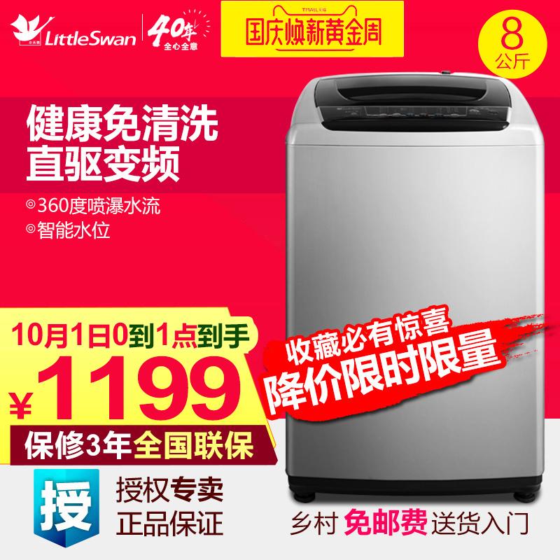 Littleswan-小天鵝 TB80V21D變頻全自動8公斤kg波輪大容量洗衣機