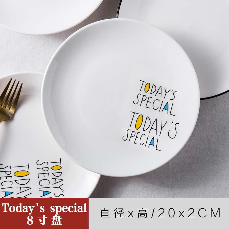 Today's Special 8寸盘