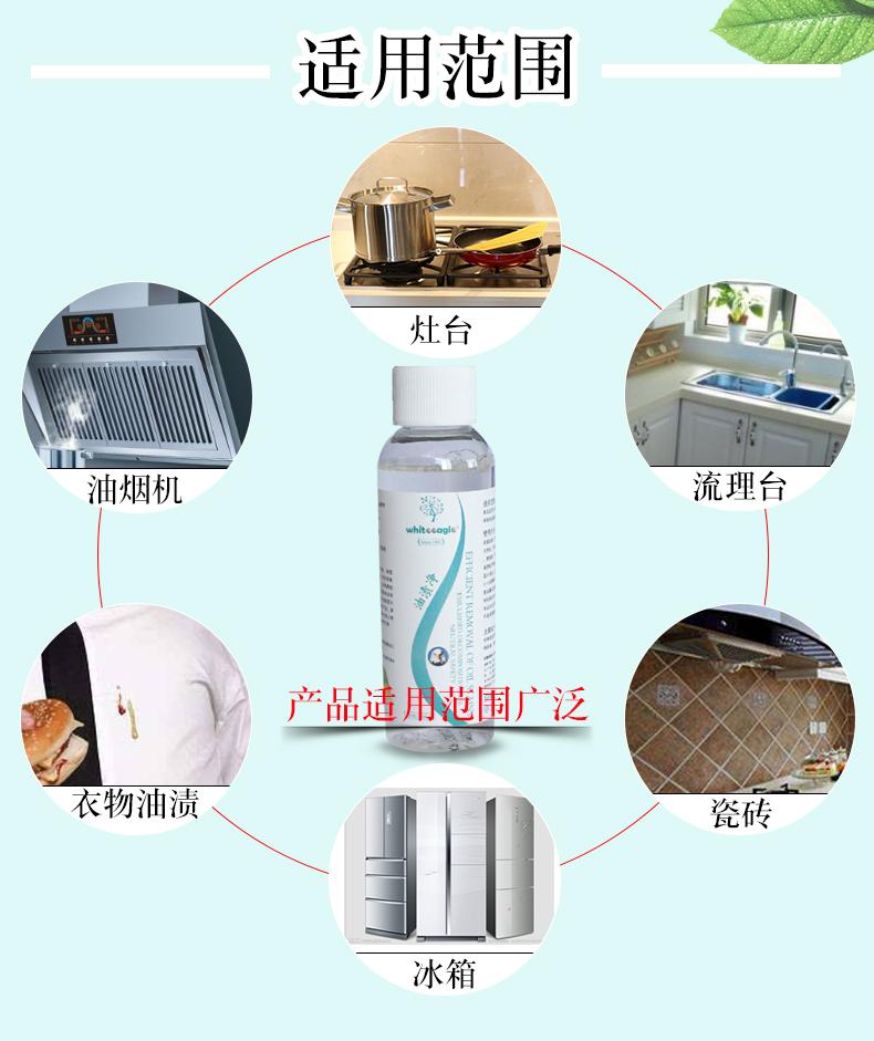 白鹰油渍净衣物去油渍清洗剂专洗油洗衣服上的各种油油迹瓶详细照片
