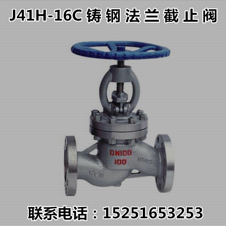 [J41H-16铸钢碳钢锅炉] высокая [温蒸汽法兰截止阀DN20 25 32 40 50 65 80]