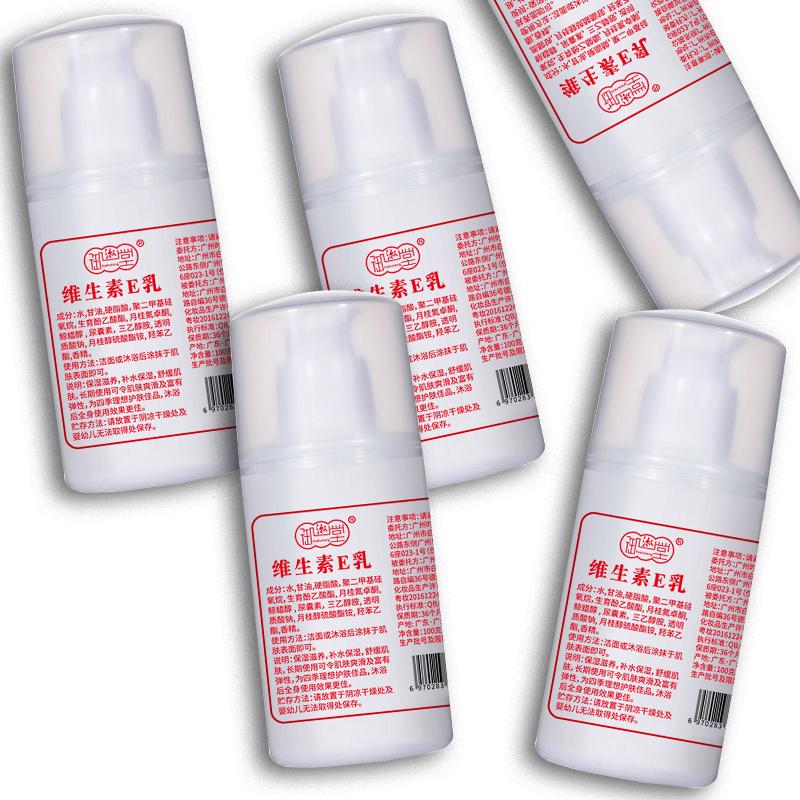 【3瓶装】维生素E乳液身体乳ve乳保湿补水面霜护肤乳液护手霜
