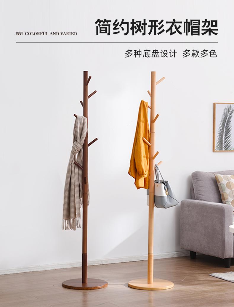 爱必居 落地实木衣帽架 天猫优惠券折后¥49包邮(¥89-40)
