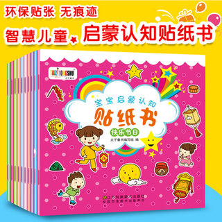 Focus training Sticker Book 10 books 0-2-3-4-5-6-year-old children STICKER Stickers baby cartoon early education educational toys whole brain thinking training children mathematics hands on brain puzzle game books