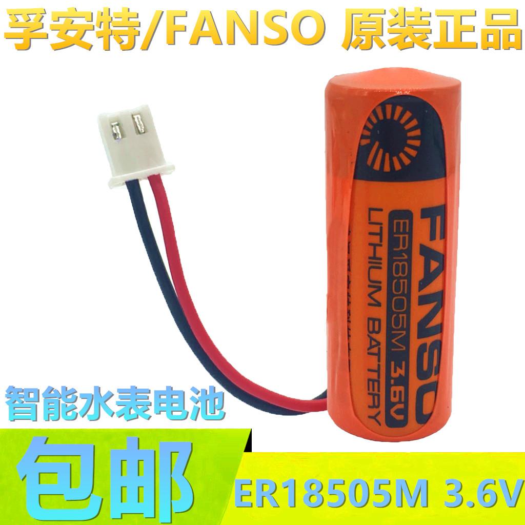 Ухань доверие ставка ER18505M 3.6V вода стол аккумулятор литиевые батареи, зарядки мощность тип работа контроль PLC с пробкой
