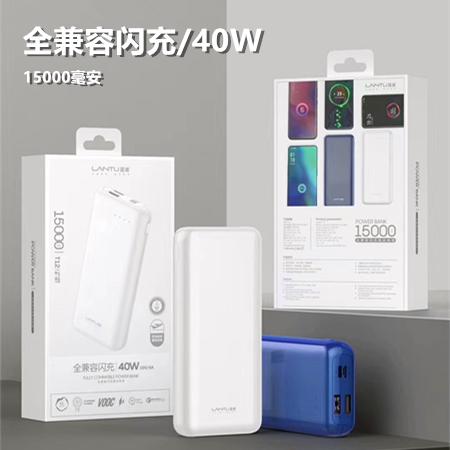 充电宝15000毫安全兼容闪充便携移动电源大容量快充安卓通用批