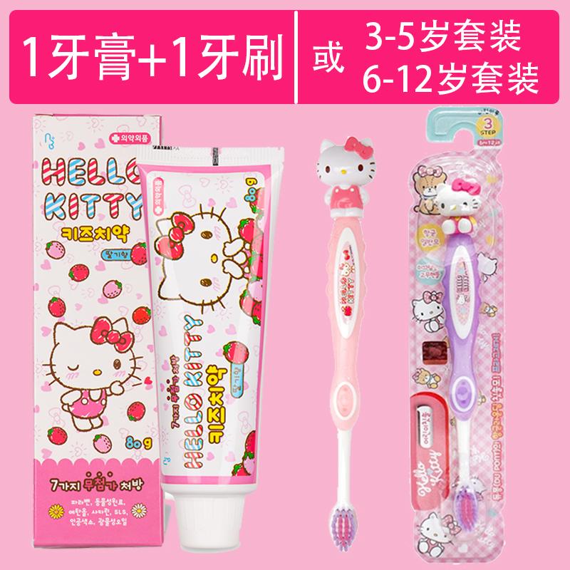 韩国进口HelloKitty儿童牙膏牙刷套装凯蒂猫3-6-12岁女生宝宝防蛀
