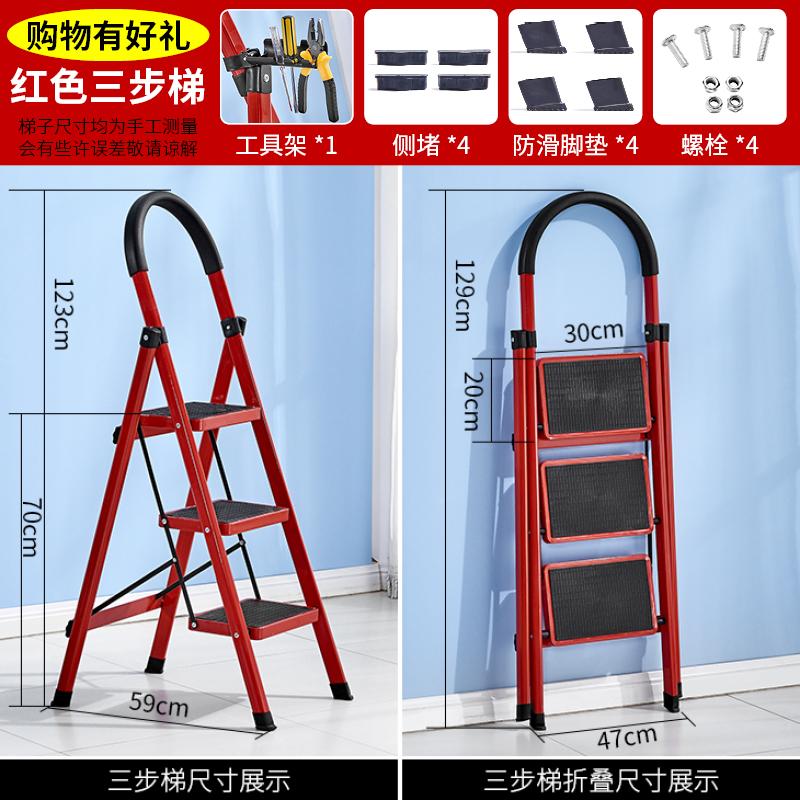 Утепленный Углеродистая сталь - красный Трехступенчатая лестница