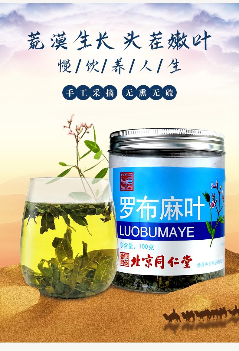 北京同仁堂 新疆罗布麻茶 养生茶 100g 天猫优惠券折后¥16包邮(¥36-20)