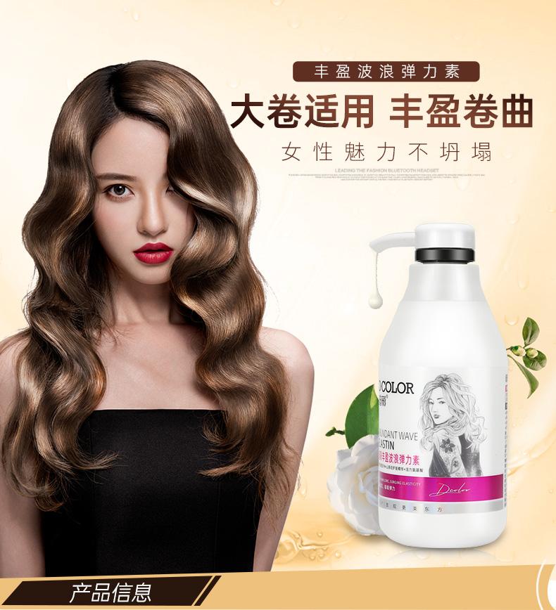 迪彩弹力素女捲髮护髮保湿定型精华素头髮造型毛躁神器女士护卷型详细照片